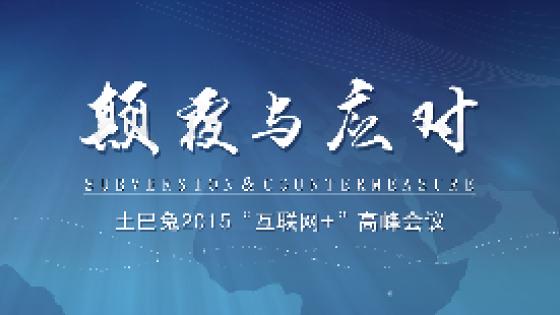 """颠覆与应对——土巴兔2015""""互联网+""""高峰会议"""