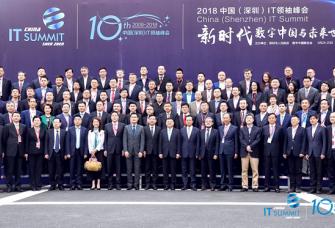 中国IT领袖峰会:腾讯、猎豹、土巴兔等出席