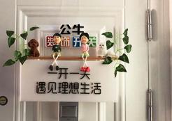 """《美好生活家》爆改57平米""""猫狗之家"""""""