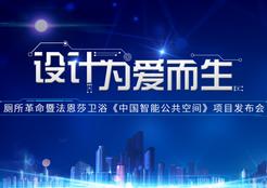 法恩莎卫浴《中国智能公共空间》项目发布会在即