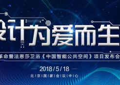 法恩莎《中国智能公共空间》发布会盛启北京