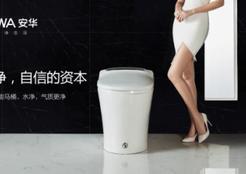 2018上海厨卫展|安华卫浴与您共享新生活