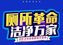 厕所革命:安华卫浴京津冀大联动圆满落幕