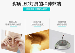 """爱眼日:聚焦健康""""爱眼""""的LED家居照明"""