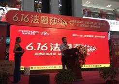 陕西法恩莎6.16省级大促声势席卷古城西安