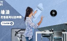 墙漆,竟然还可以这样刷!