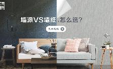 墙漆vs墙纸,怎么选?