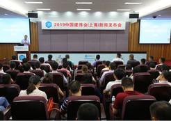 2019中国建博会(上海)将再度闪耀虹桥