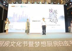 欧派《梦想厨房白皮书》 引领中国厨房新标准