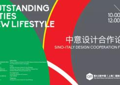 上海&米兰创意双城联动开幕