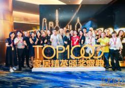 第42届中国(上海)国际家具博览会