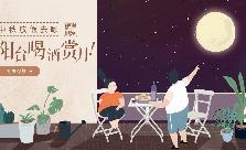 中秋放假去哪,阳台喝酒赏月!