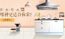 百变厨房,究竟哪种更适合你家?