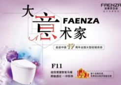 法恩莎走进中国19周年·工厂站圆满落幕