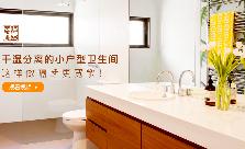 干湿分离的小户型卫生间,这样做隔断更宽敞!