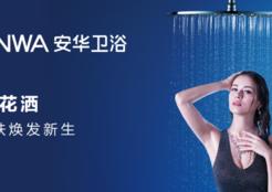 """安华卫浴获颁居然之家合作""""十年纪念奖"""""""