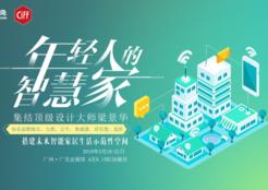 """中国家博会联合土巴兔打造""""年轻人的智慧家"""""""