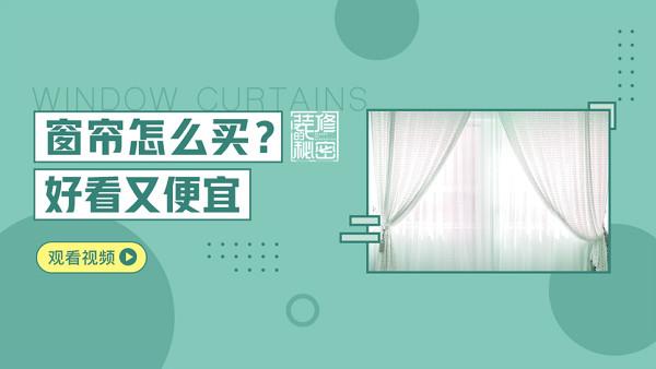 窗帘怎么买,好看又便宜?