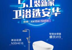 5.1装新家 卫浴选安华