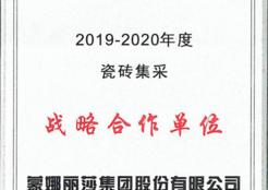 蒙娜丽莎成为华侨城集团瓷砖集采战略合作单位