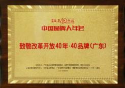"""蒙娜丽莎荣获""""致敬改革开放40年·40品牌"""""""