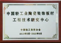 中国轻工业技术研究中心落户蒙娜丽莎