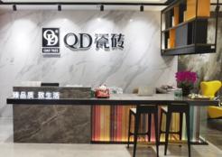 5月2日,QD瓷砖成都北富森美旗舰店盛大开业