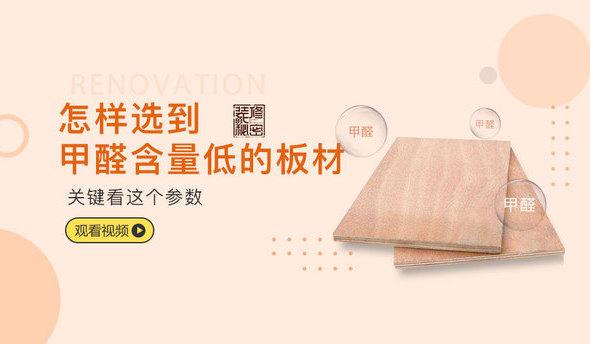 怎样选到甲醛含量低的板材,关键看这个参数!