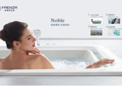 法恩莎:向往的卫浴生活