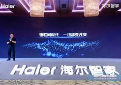 海尔智家发布4新市场策略 一日引千名客户抢入