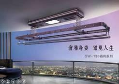 有格局的晾衣机:GW138铂尚系列
