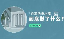 【视频】微滤、超滤、反渗透,净水器该怎么选?