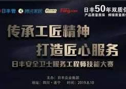 日丰安全卫士星级服务工程师技能大赛—重庆遂宁