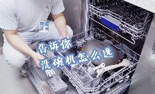 还在为洗碗吵得不可开交?让洗碗机解放你的双手