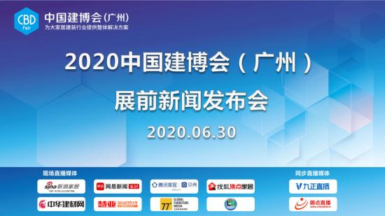 2020中国建博会,展前新闻发布会召开