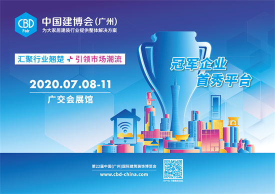 第22届中国建博会(广州)开幕