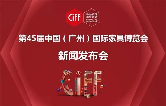 第45届中国家博会(广州)新闻发布会顺利举办