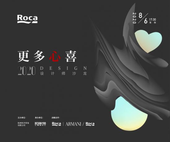 """Roca·更多""""心""""喜‖杭州设计师沙龙"""