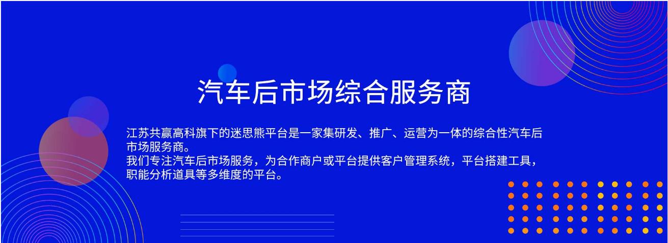 迷思熊车联网大数据平台