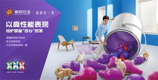 紫荆花2020品牌发布会即将举办