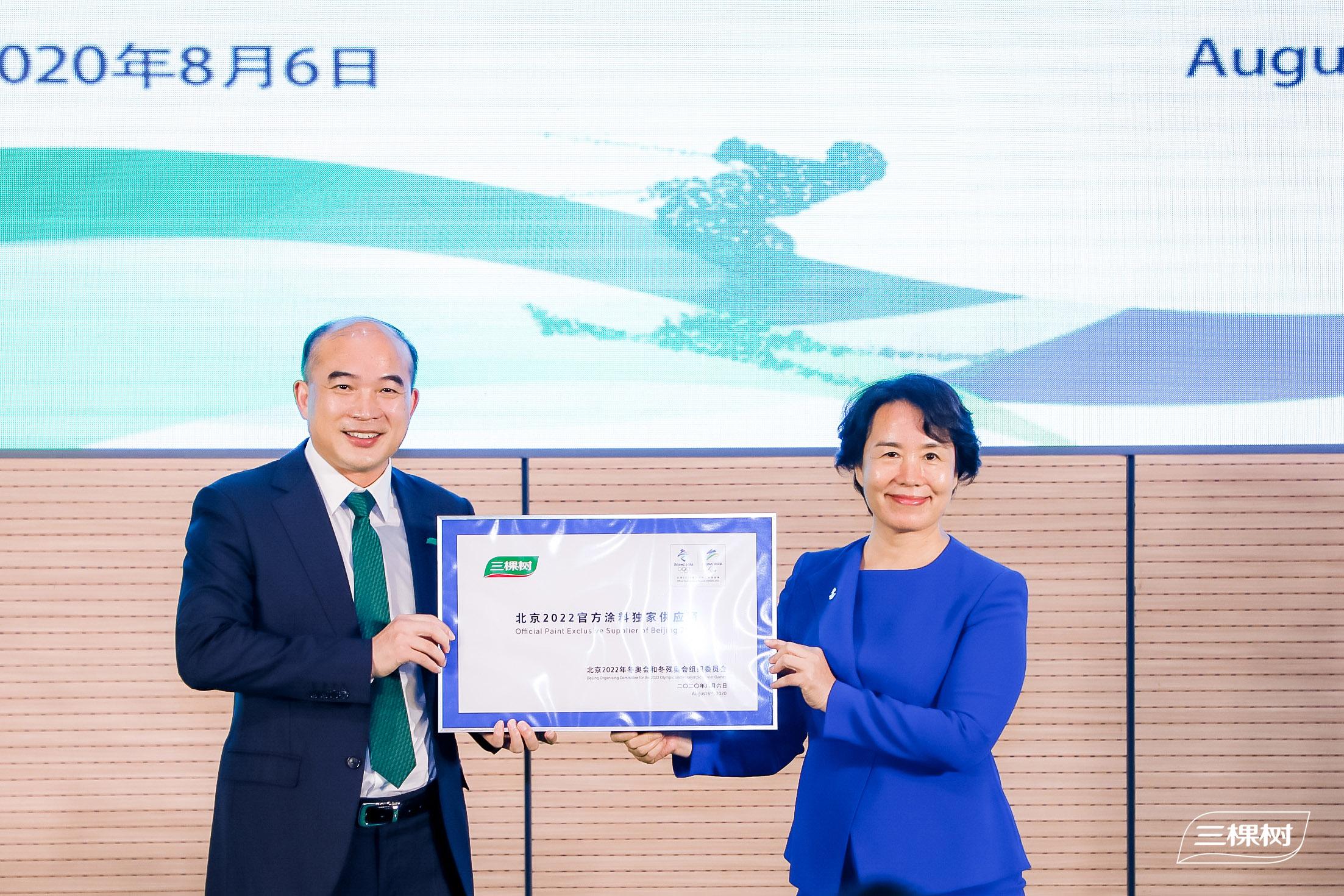 三棵树成为北京2022官方涂料独家供应商