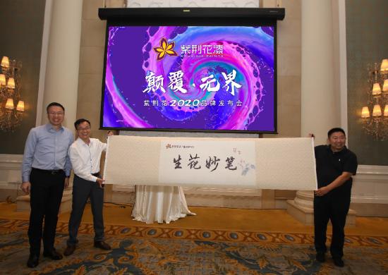 紫荆花2020颠覆·无界品牌发布会—盛大举办