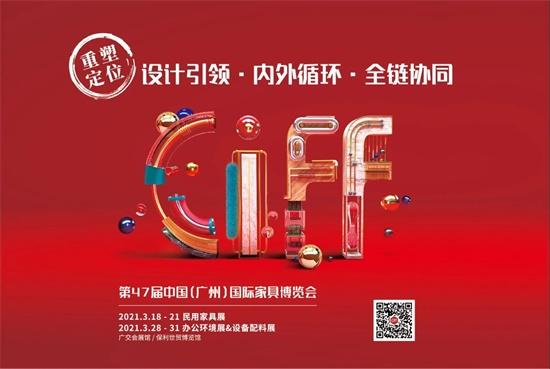 中国家博会(广州)发布全新定位