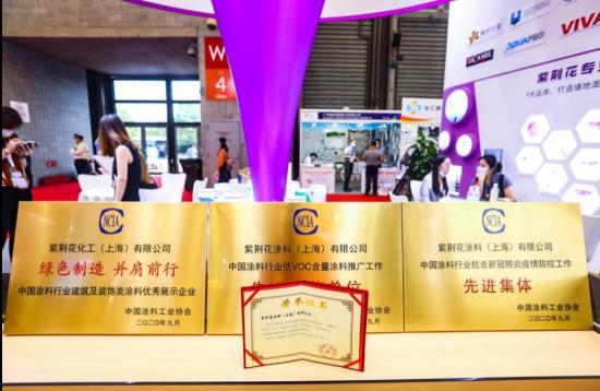 紫荆花闪耀登陆2020中国国际涂博会