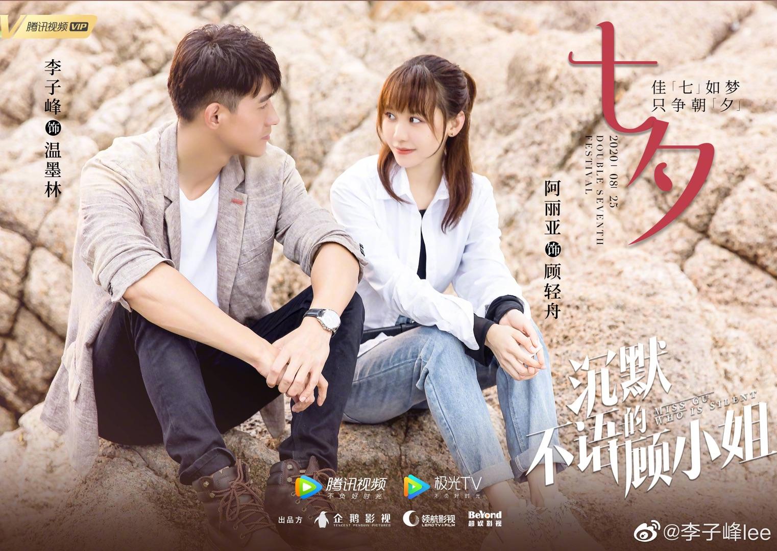 李子峰新剧《沉默不语的顾小姐》定档!