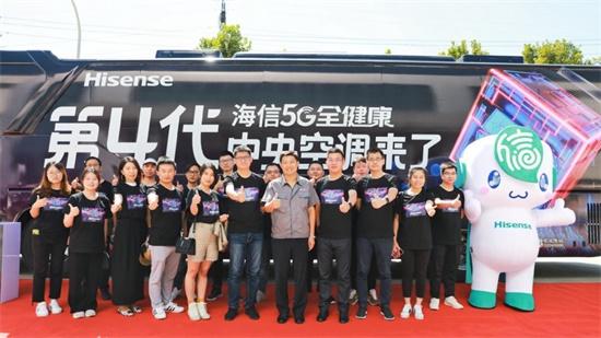 领跑5G智慧时代,海信全国巴士巡展扬帆起航!