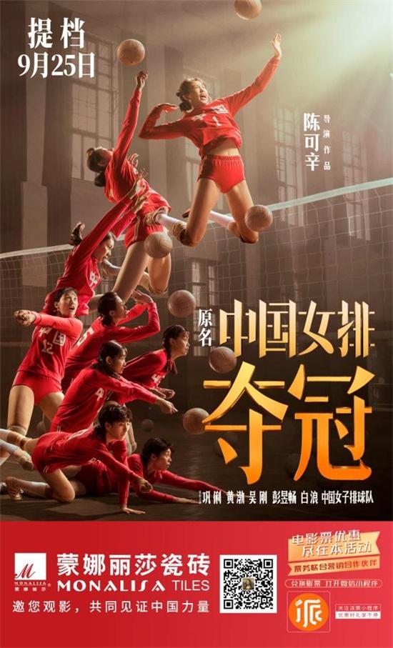 中国力量荧幕上演,女排精神我们一同见证