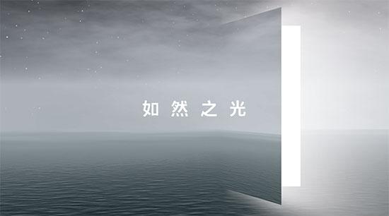 魅族Lipro智能家居发布首期健康照明系列