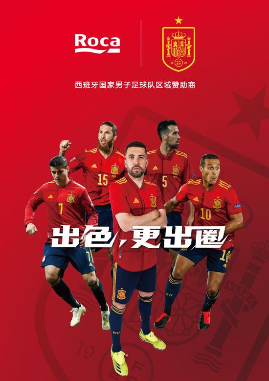 乐家燃情赞助西班牙国家男子足球队,赫彩欧洲杯