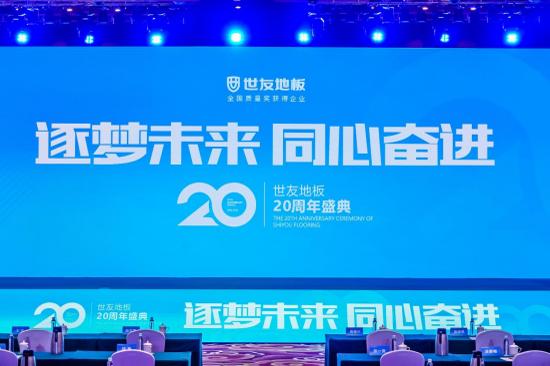 逐梦未来丨世友地板20周年盛典圆满落幕